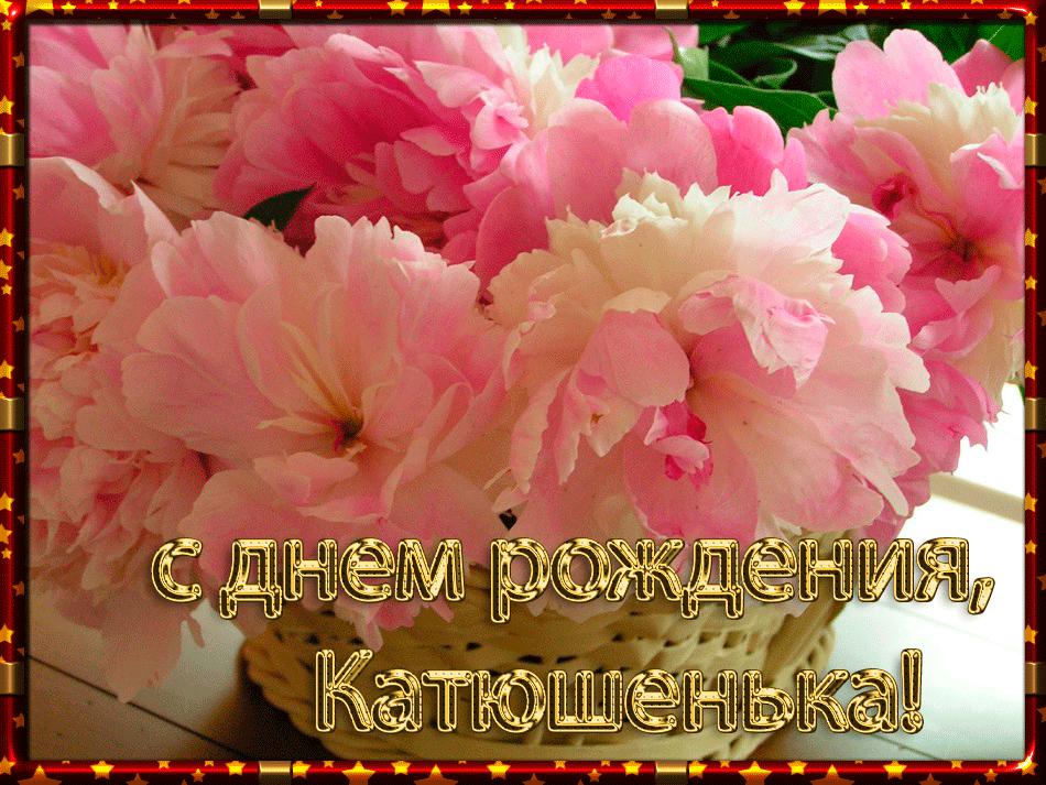 Поздравления с днем рождения для катюши