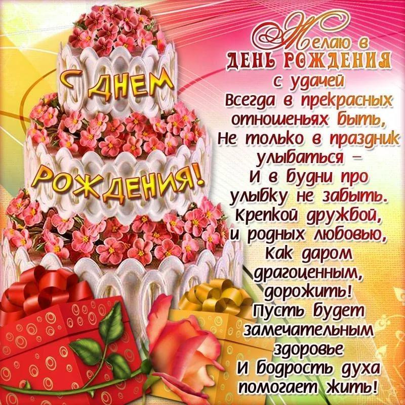 Послать бесплатно поздравлением днем рождения